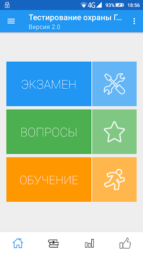 Тестирование охраны Газпром 1 تصوير الشاشة