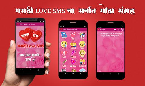 Phakt Prem (Marathi Love SMS) screenshot 1