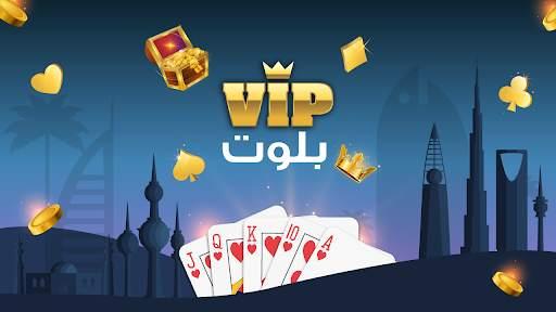 بلوت VIP screenshot 1