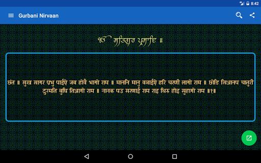 Gurbani Nirvaan: Your Personal Gurbani Reference📚 screenshot 9