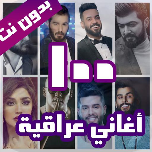 100 اغاني عراقية بدون نت 2021 أيقونة