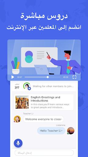 HelloTalk - الدردشة والتحدث وتعلم اللغات الأجنبية 4 تصوير الشاشة