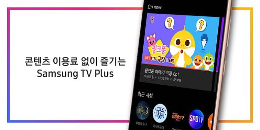 삼성 TV 플러스 : 콘텐츠 이용료 무료 screenshot 2