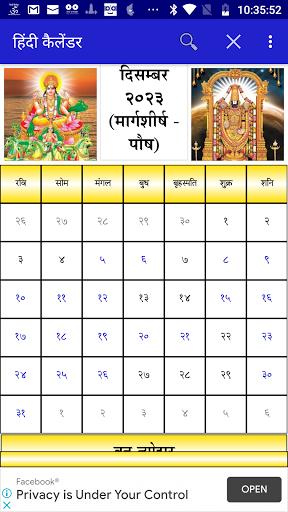 Hindi Calendar 2021 screenshot 6