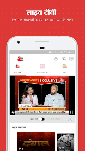 Aaj Tak Live TV News - Latest Hindi India News App screenshot 7