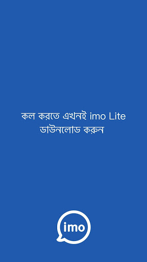 imo Lite-Superfast Free calls & just 5MB app size screenshot 7