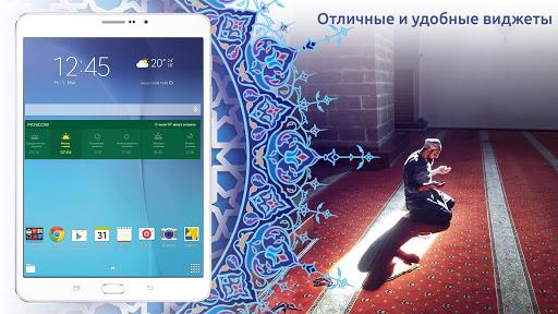 Время молитв Pro: поиск киблы, Атан, мусульманская скриншот 8