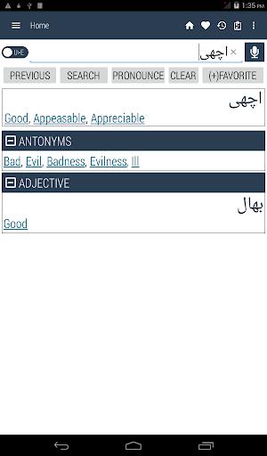 English Urdu Dictionary 10 تصوير الشاشة