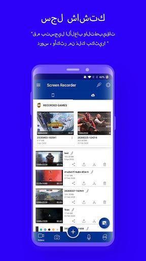 Screen Recorder -  مسجل الشاشة 1 تصوير الشاشة