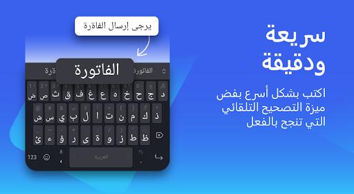 لوحة المفاتيح Microsoft SwiftKey 1 تصوير الشاشة