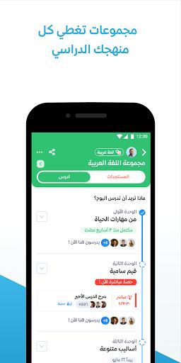 نون أكاديمي - تطبيق الطالب 2 تصوير الشاشة