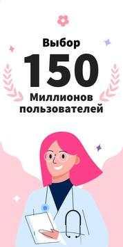 Женский Календарь screenshot 1
