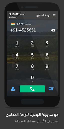 تطبيق مكالمات ومحادثات دولية حصري اون لاين :Nymgo 3 تصوير الشاشة