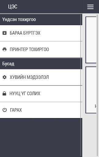 Миний ПОС 3 تصوير الشاشة