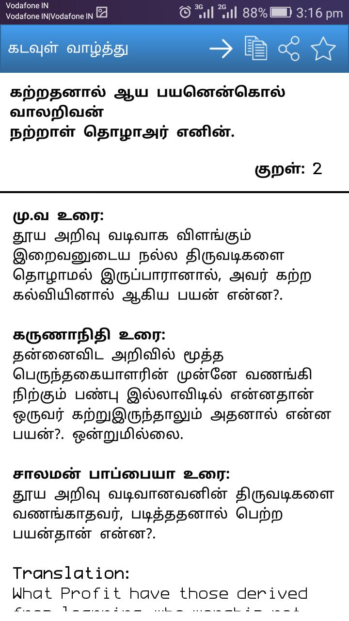 Thirukkural With Meanings - திருக்குறள் screenshot 10