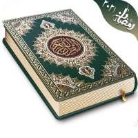 القرآن كامل بدون انترنت المصحف on 9Apps