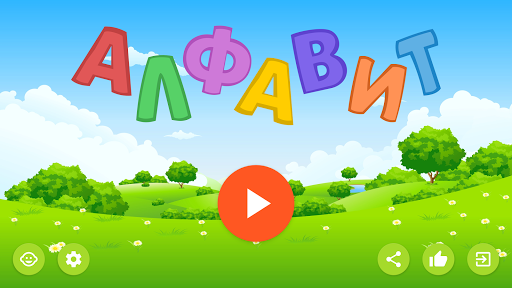 Russian alphabet for kids. Letters and sounds. screenshot 1