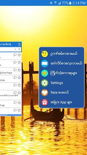 English-Myanmar Dictionary screenshot 3