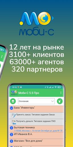 Моби-С: Мобильная торговля для 1С 2 تصوير الشاشة