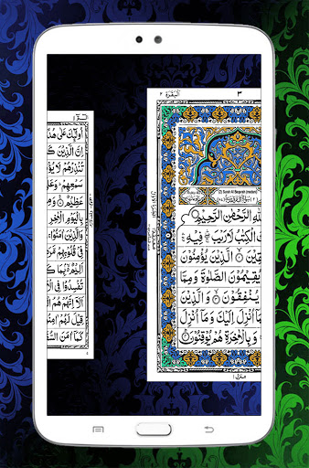 HOLY QURAN (Read Free) screenshot 12