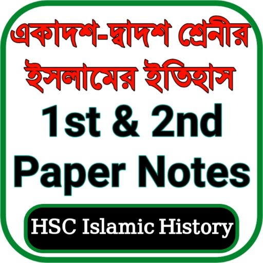 HSC Islamic History 1st & 2nd Paper Notes أيقونة