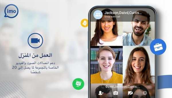 مكالمات فيديو مجانية من imo screenshot 3
