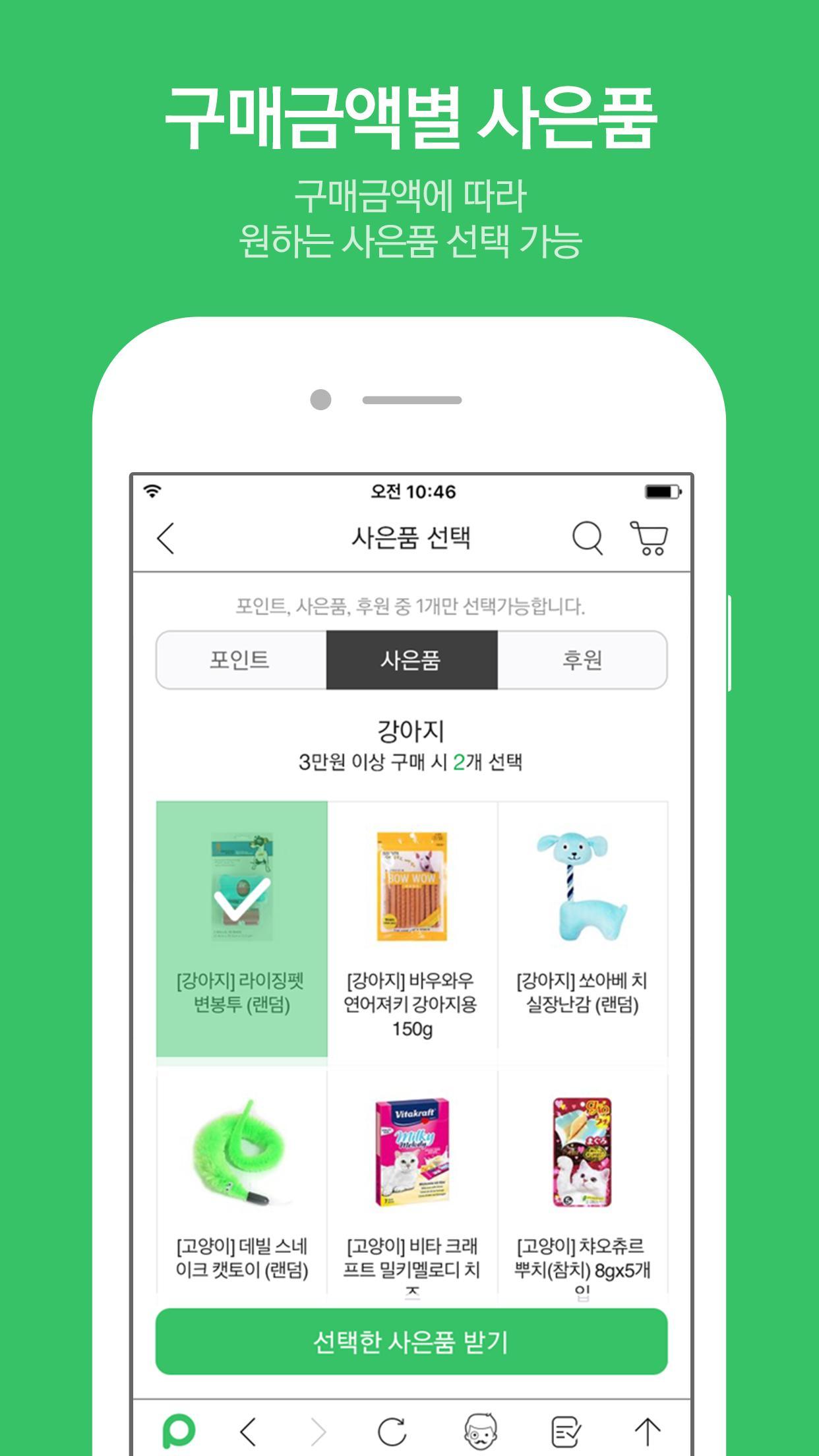 인터파크 펫 - 반려동물 맞춤 쇼핑 screenshot 2