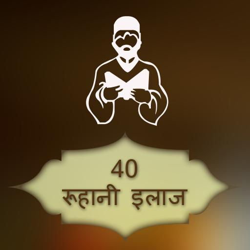 Rohani Ilag in Hindi أيقونة