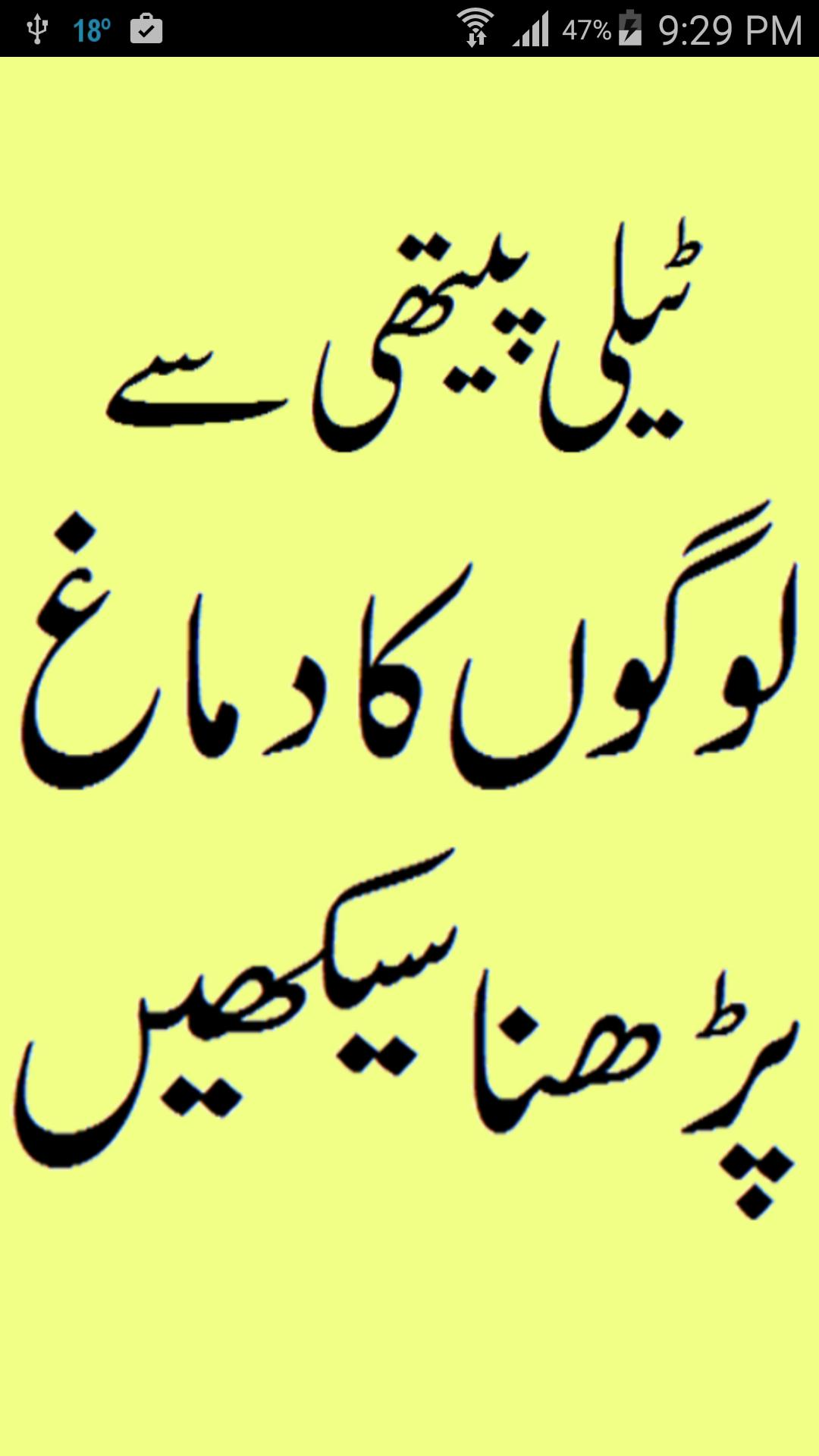 Telepathy..How to Read Minds of others..Urdu App screenshot 1