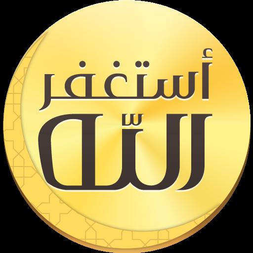 Auto- Athkar for muslims أيقونة