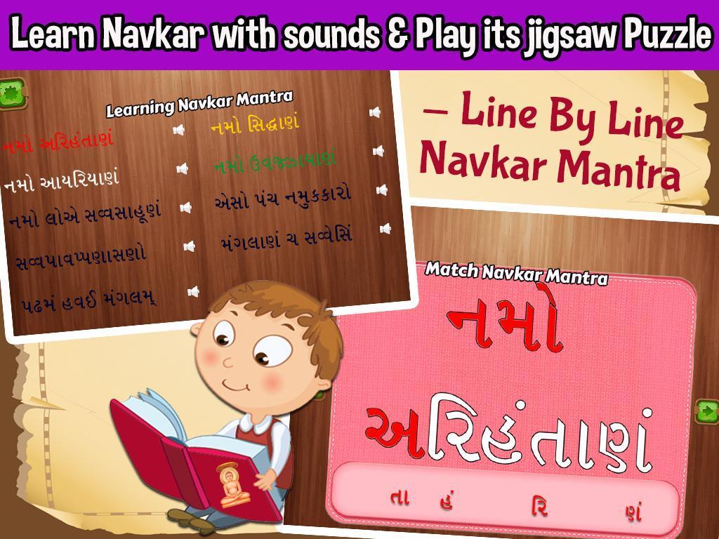 Jain Pathshaala For Kids screenshot 2