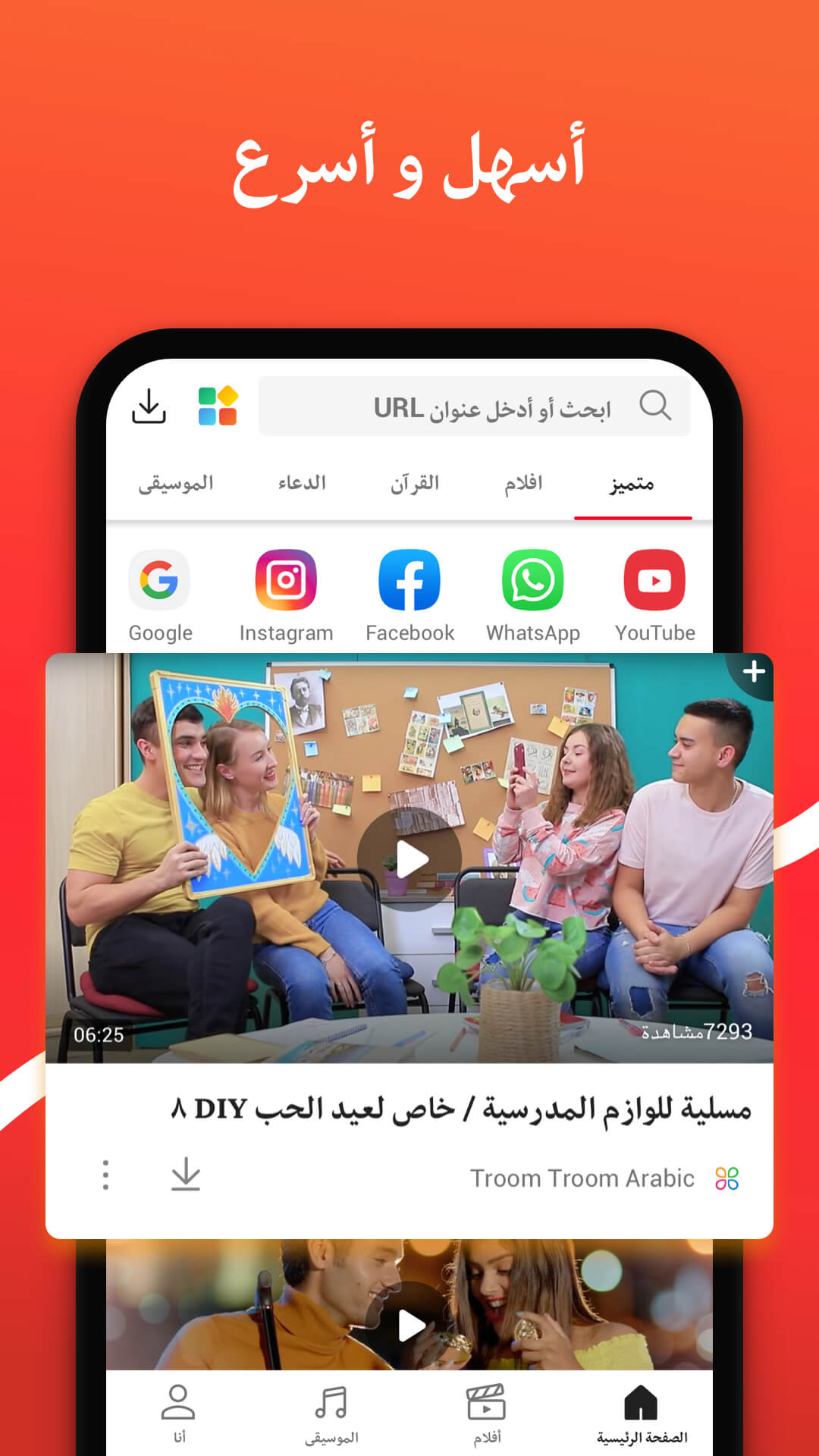 VidMate - HD video downloader 2 تصوير الشاشة