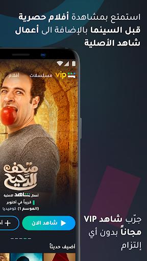 ﺷﺎﻫﺪ - Shahid 2 تصوير الشاشة