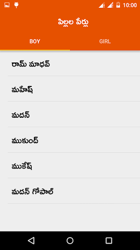 Pillala Perlu Baby Names Telugu screenshot 4