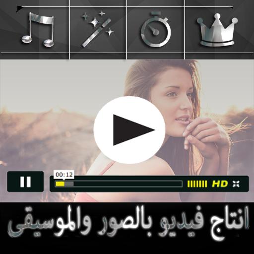انتاج فيديو بالصور والموسيقى أيقونة