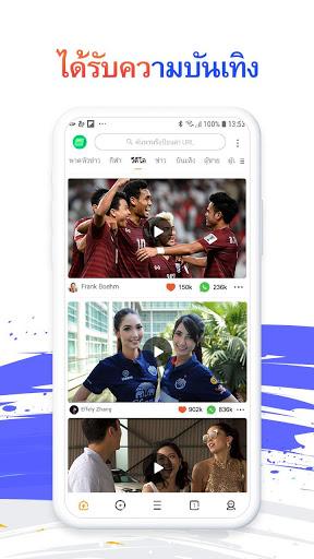 UC Browser- เบราว์เซอร์ที่รวดเร็วดาวน์โหลดวิดีโอ😍 screenshot 3