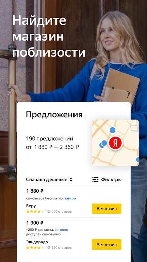 Яндекс.Цены скриншот 4