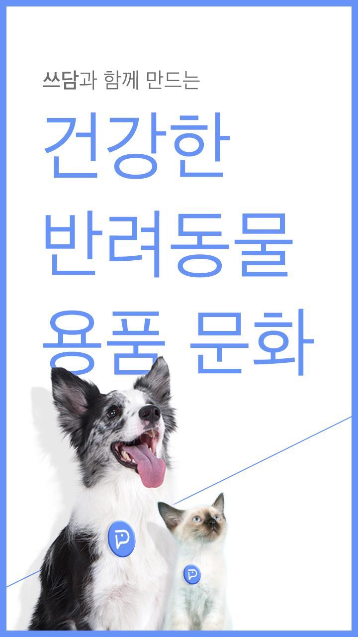 SSDAM- Dog, Cat, Reviews 1 تصوير الشاشة