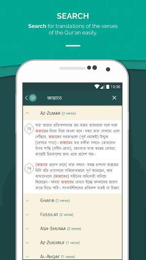 Al Quran Bengali (কুরআন বাঙালি) screenshot 7