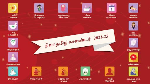 Nila Tamil Calendar 2021 2 تصوير الشاشة