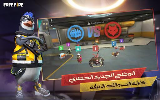 قارينا فري فاير: لعبة ضرب نار 4 تصوير الشاشة