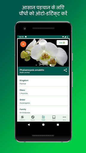 प्लांटस्नैप - पौधों, पुष्पों, पेड़ों को पहचानें स्क्रीनशॉट 2