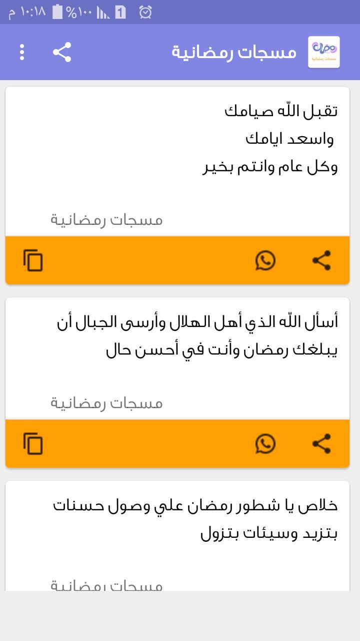 مسجات رمضان 2019 screenshot 2