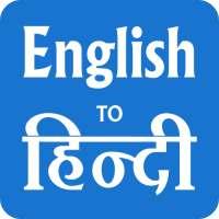 المترجم الإنجليزية الهندية - قاموس اللغة الإنجليزي on 9Apps