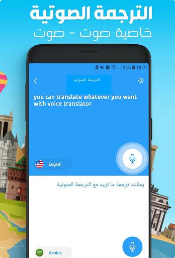 الترجمة بدون انترنيت لكل اللغات 3 تصوير الشاشة