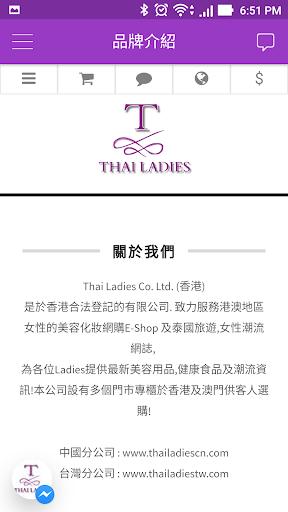 THAI  LADIES 6 تصوير الشاشة
