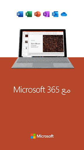 Microsoft PowerPoint 5 تصوير الشاشة