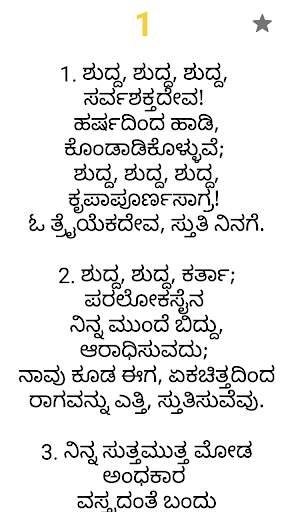 SDA Kannada Hymnal screenshot 4
