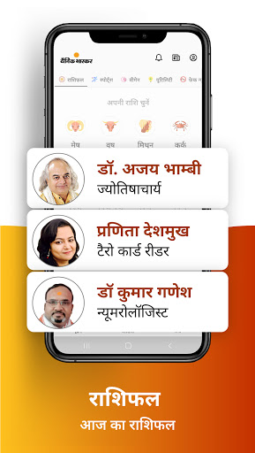 Dainik Bhaskar:Hindi News Paper App, ePaper, Video screenshot 5