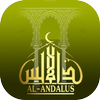 The Islam in Andalusia أيقونة